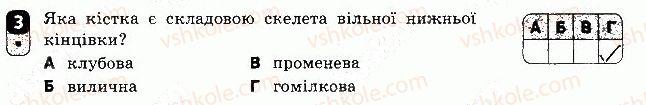 8-biologiya-kv-kot-2016-zoshit-dlya-kontrolyu-znan--samostijni-roboti-samostijna-robota-8-variant-1-3.jpg