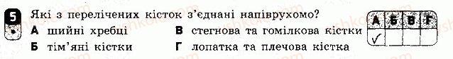 8-biologiya-kv-kot-2016-zoshit-dlya-kontrolyu-znan--samostijni-roboti-samostijna-robota-8-variant-1-5.jpg