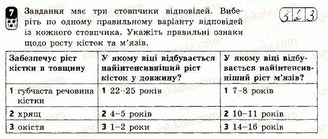 8-biologiya-kv-kot-2016-zoshit-dlya-kontrolyu-znan--samostijni-roboti-samostijna-robota-8-variant-1-7.jpg