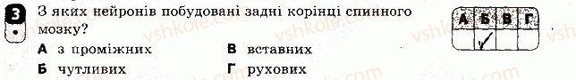 8-biologiya-kv-kot-2016-zoshit-dlya-kontrolyu-znan--samostijni-roboti-samostijna-robota-9-variant-1-3.jpg