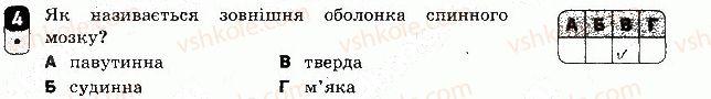 8-biologiya-kv-kot-2016-zoshit-dlya-kontrolyu-znan--samostijni-roboti-samostijna-robota-9-variant-1-4.jpg
