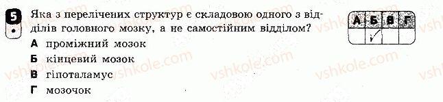 8-biologiya-kv-kot-2016-zoshit-dlya-kontrolyu-znan--samostijni-roboti-samostijna-robota-9-variant-1-5.jpg