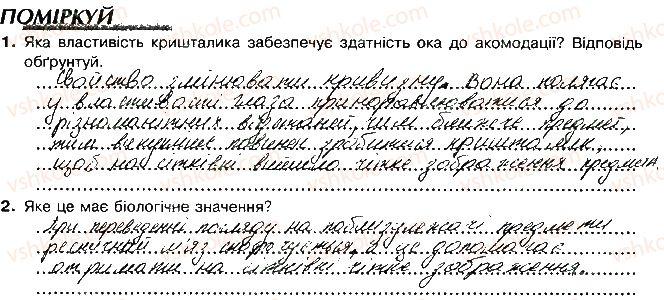 8-biologiya-ma-vihrenko-oa-anderson-sm-miyus-2016--storinki-75-100-77.jpg