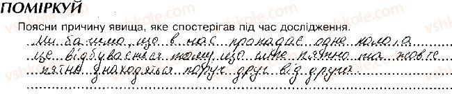 8-biologiya-ma-vihrenko-oa-anderson-sm-miyus-2016--storinki-75-100-78.jpg