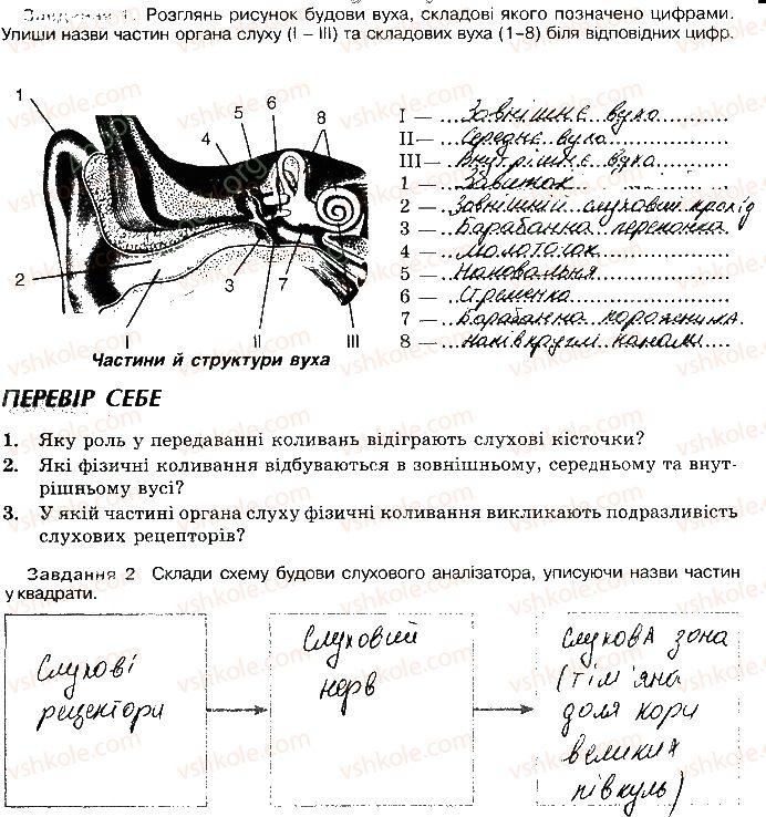 8-biologiya-ma-vihrenko-oa-anderson-sm-miyus-2016--storinki-75-100-79.jpg
