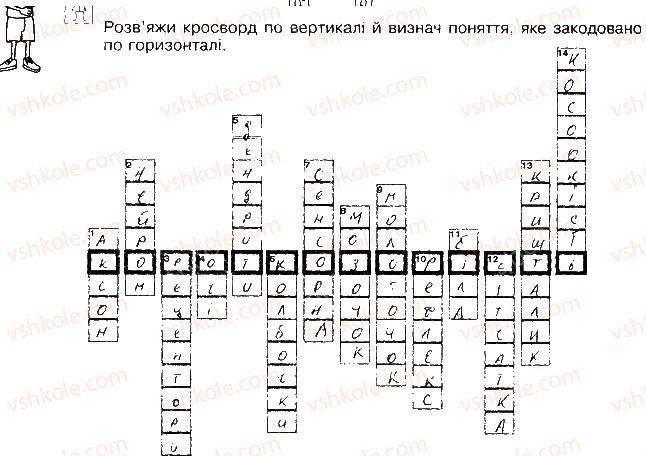 8-biologiya-ma-vihrenko-oa-anderson-sm-miyus-2016--storinki-75-100-82.jpg