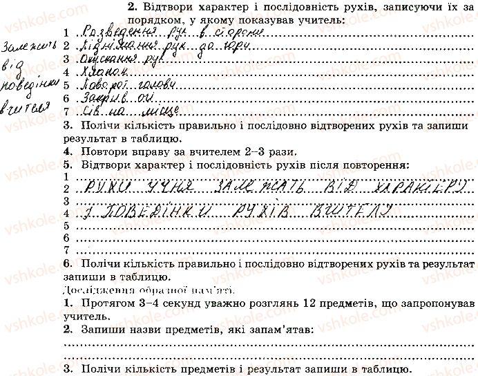 8-biologiya-ma-vihrenko-oa-anderson-sm-miyus-2016--storinki-75-100-94.jpg