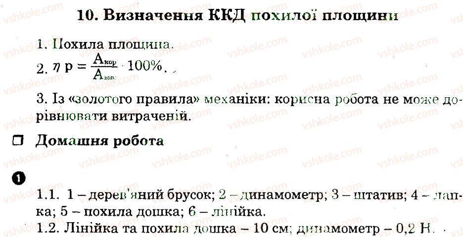 8-fizika-fya-bozhinova-oo-kiryuhina-2010-zoshit-dlya-laboratornih-robit--laboratorni-roboti-10.jpg