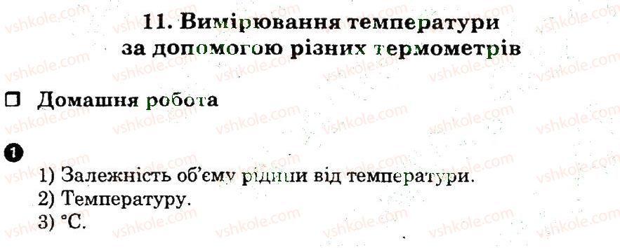 8-fizika-fya-bozhinova-oo-kiryuhina-2010-zoshit-dlya-laboratornih-robit--laboratorni-roboti-11.jpg