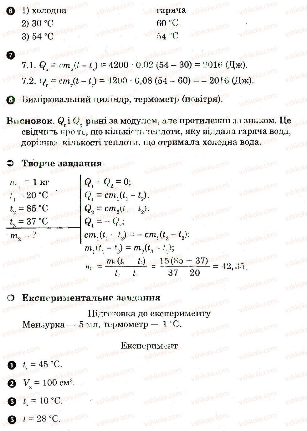 8-fizika-fya-bozhinova-oo-kiryuhina-2010-zoshit-dlya-laboratornih-robit--laboratorni-roboti-12-rnd1913.jpg