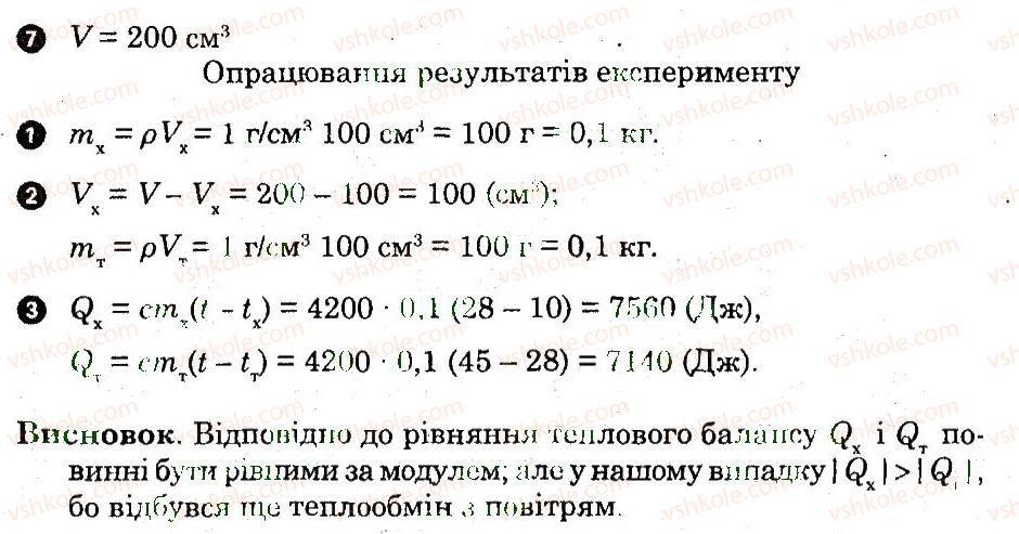 8-fizika-fya-bozhinova-oo-kiryuhina-2010-zoshit-dlya-laboratornih-robit--laboratorni-roboti-12-rnd2906.jpg