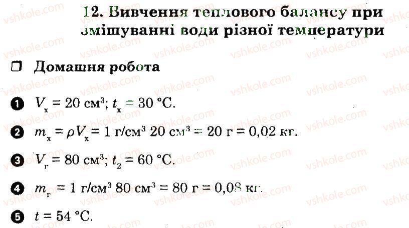 8-fizika-fya-bozhinova-oo-kiryuhina-2010-zoshit-dlya-laboratornih-robit--laboratorni-roboti-12.jpg