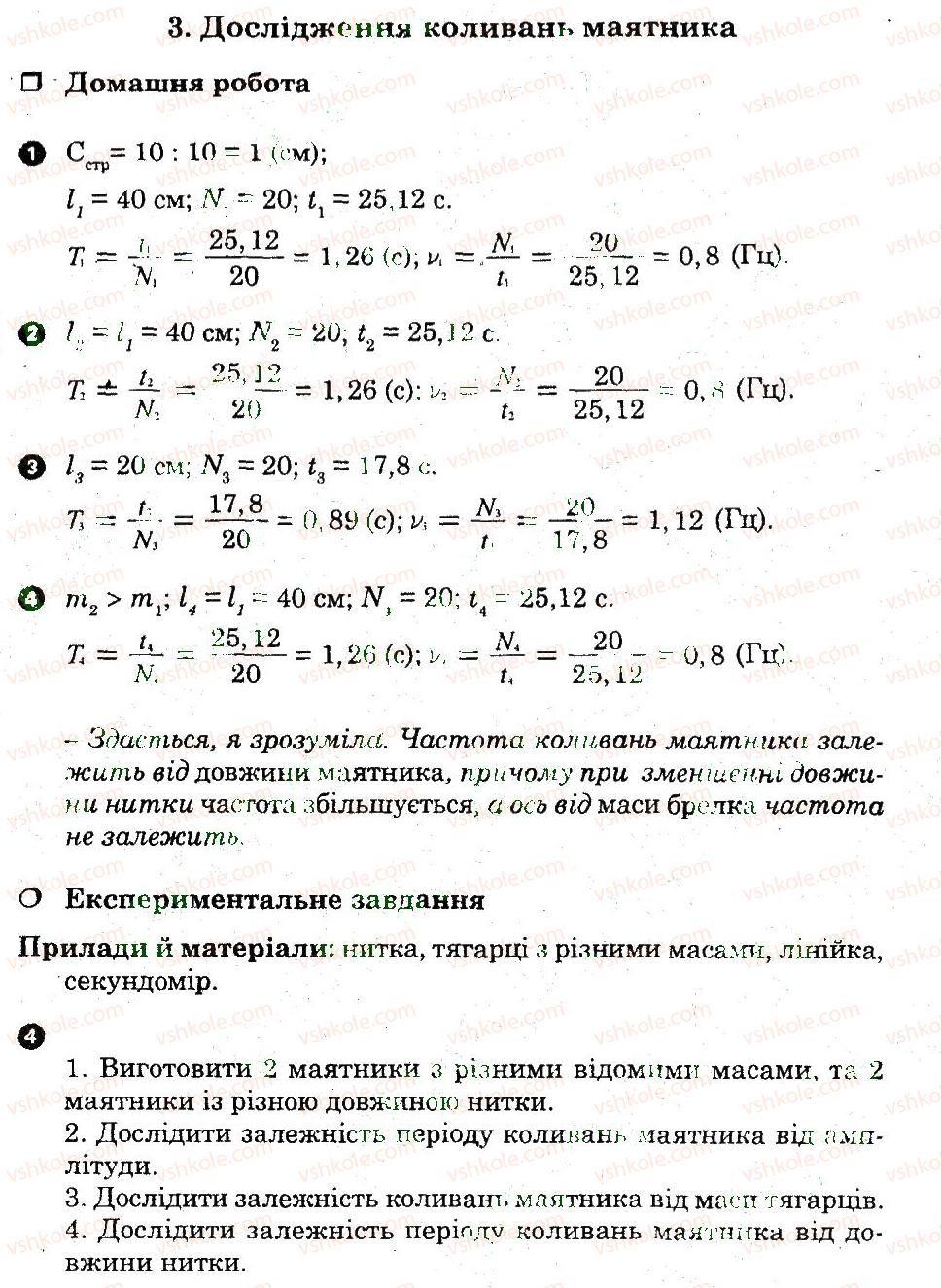 8-fizika-fya-bozhinova-oo-kiryuhina-2010-zoshit-dlya-laboratornih-robit--laboratorni-roboti-3.jpg