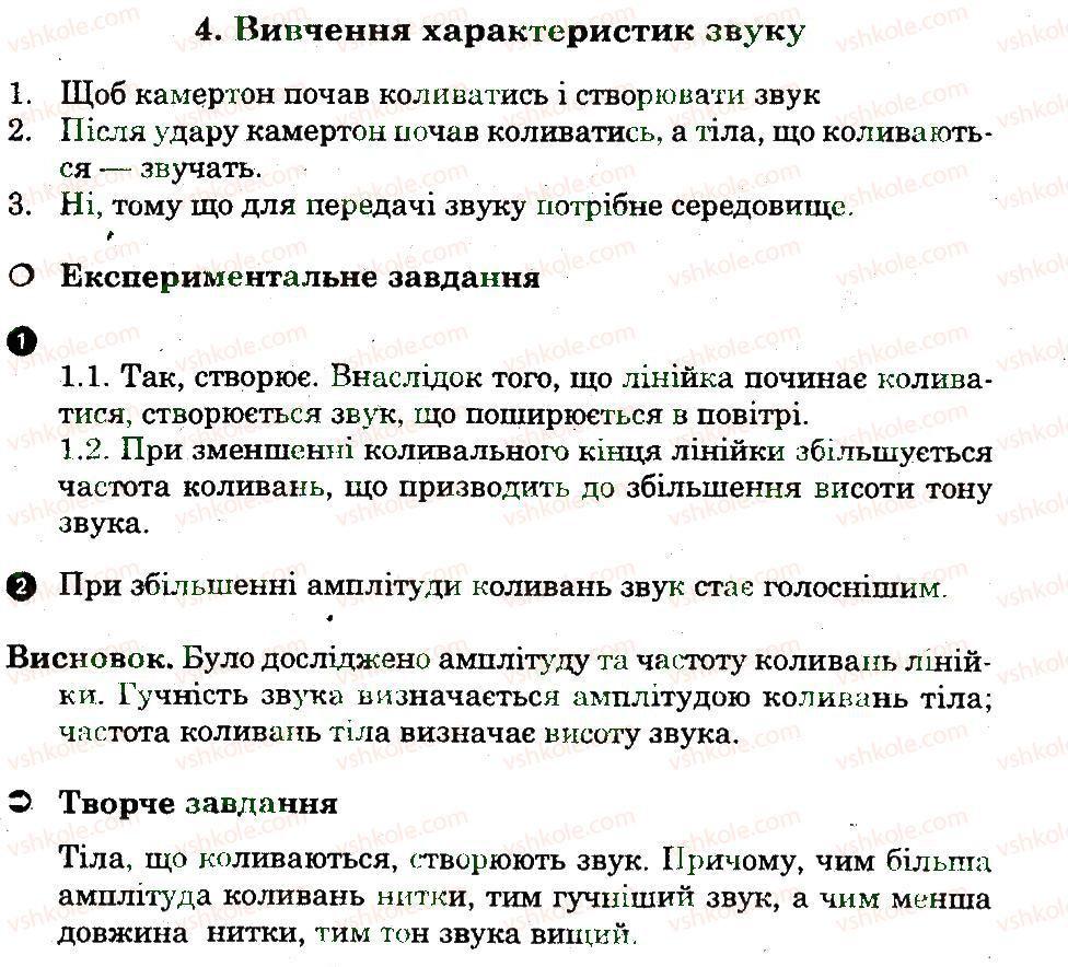 8-fizika-fya-bozhinova-oo-kiryuhina-2010-zoshit-dlya-laboratornih-robit--laboratorni-roboti-4-rnd3922.jpg