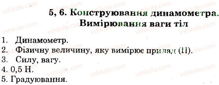 8-fizika-fya-bozhinova-oo-kiryuhina-2010-zoshit-dlya-laboratornih-robit--laboratorni-roboti-5-6.jpg
