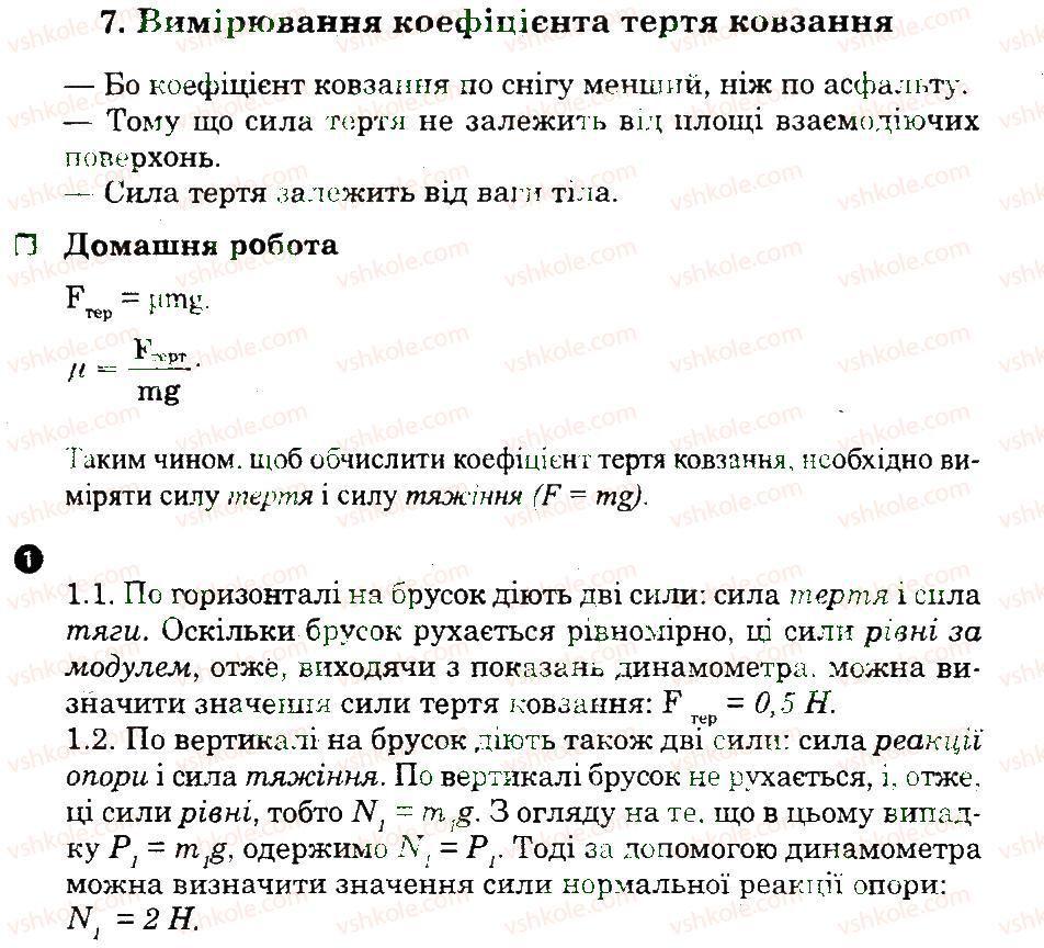 8-fizika-fya-bozhinova-oo-kiryuhina-2010-zoshit-dlya-laboratornih-robit--laboratorni-roboti-7.jpg
