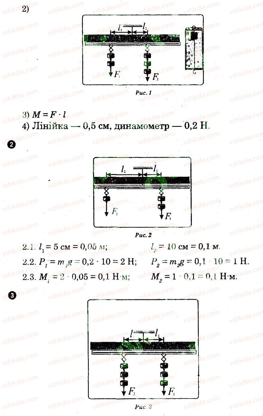 8-fizika-fya-bozhinova-oo-kiryuhina-2010-zoshit-dlya-laboratornih-robit--laboratorni-roboti-8-rnd6501.jpg