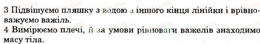 8-fizika-fya-bozhinova-oo-kiryuhina-2010-zoshit-dlya-laboratornih-robit--laboratorni-roboti-8-rnd7240.jpg
