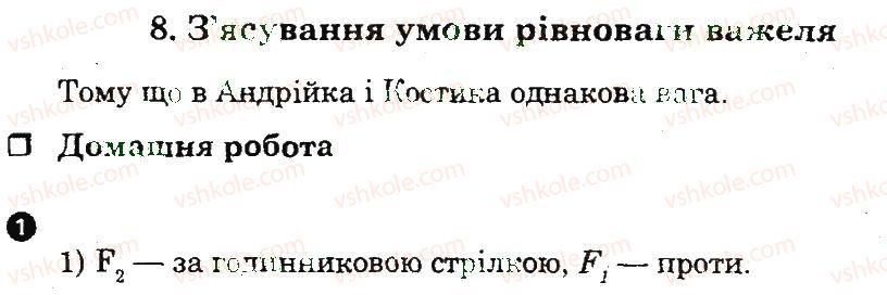8-fizika-fya-bozhinova-oo-kiryuhina-2010-zoshit-dlya-laboratornih-robit--laboratorni-roboti-8.jpg