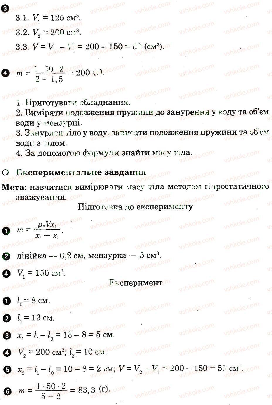 8-fizika-fya-bozhinova-oo-kiryuhina-2010-zoshit-dlya-laboratornih-robit--laboratorni-roboti-9-rnd1955.jpg