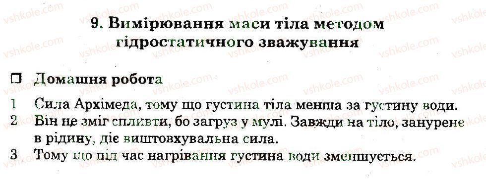 8-fizika-fya-bozhinova-oo-kiryuhina-2010-zoshit-dlya-laboratornih-robit--laboratorni-roboti-9.jpg