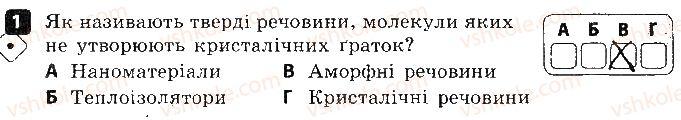 8-fizika-fya-bozhinova-oo-kiryuhina-2016-zoshit-dlya-kontrolyu-znan--kontrol-teoretichnih-znan-2-agregatnij-stan-rechovini-variant-1-1.jpg