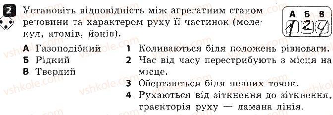8-fizika-fya-bozhinova-oo-kiryuhina-2016-zoshit-dlya-kontrolyu-znan--kontrol-teoretichnih-znan-2-agregatnij-stan-rechovini-variant-1-2.jpg
