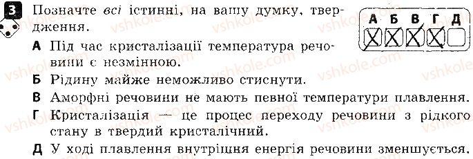 8-fizika-fya-bozhinova-oo-kiryuhina-2016-zoshit-dlya-kontrolyu-znan--kontrol-teoretichnih-znan-2-agregatnij-stan-rechovini-variant-1-3.jpg
