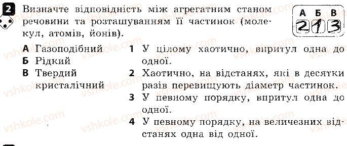 8-fizika-fya-bozhinova-oo-kiryuhina-2016-zoshit-dlya-kontrolyu-znan--kontrol-teoretichnih-znan-2-agregatnij-stan-rechovini-variant-2-2.jpg