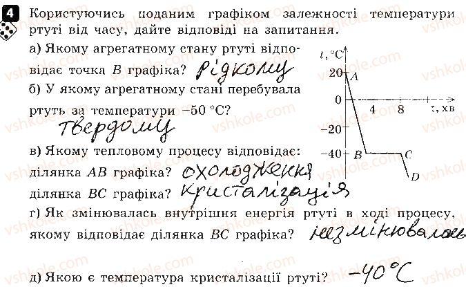 8-fizika-fya-bozhinova-oo-kiryuhina-2016-zoshit-dlya-kontrolyu-znan--kontrol-teoretichnih-znan-2-agregatnij-stan-rechovini-variant-2-4.jpg