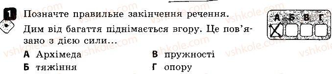 8-fizika-fya-bozhinova-oo-kiryuhina-2016-zoshit-dlya-kontrolyu-znan--kontrolni-roboti-1-temperatura-vnutrishnya-energiya-variant-2-1-rnd2601.jpg