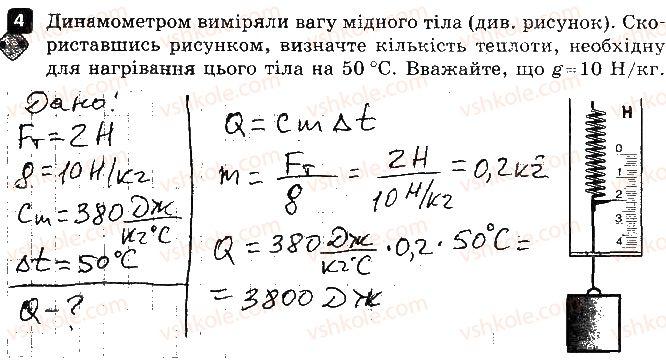 8-fizika-fya-bozhinova-oo-kiryuhina-2016-zoshit-dlya-kontrolyu-znan--kontrolni-roboti-1-temperatura-vnutrishnya-energiya-variant-2-4-rnd5687.jpg