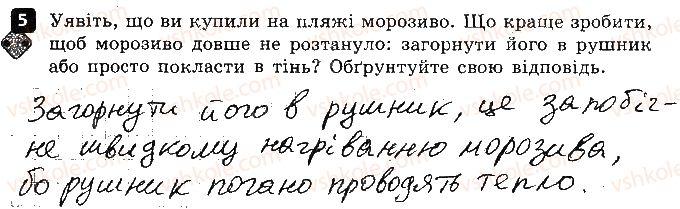 8-fizika-fya-bozhinova-oo-kiryuhina-2016-zoshit-dlya-kontrolyu-znan--kontrolni-roboti-1-temperatura-vnutrishnya-energiya-variant-2-5-rnd6403.jpg