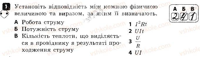 8-fizika-fya-bozhinova-oo-kiryuhina-2016-zoshit-dlya-kontrolyu-znan--kontrolni-roboti-4-robota-i-potuzhnist-strumu-variant-3-1.jpg