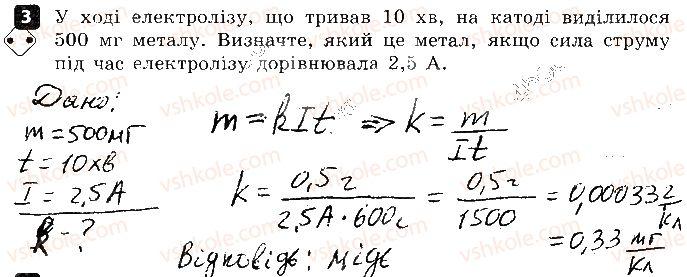 8-fizika-fya-bozhinova-oo-kiryuhina-2016-zoshit-dlya-kontrolyu-znan--kontrolni-roboti-4-robota-i-potuzhnist-strumu-variant-3-3.jpg