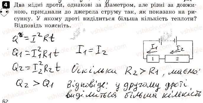 8-fizika-fya-bozhinova-oo-kiryuhina-2016-zoshit-dlya-kontrolyu-znan--kontrolni-roboti-4-robota-i-potuzhnist-strumu-variant-3-4.jpg