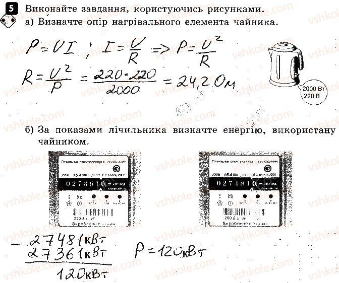 8-fizika-fya-bozhinova-oo-kiryuhina-2016-zoshit-dlya-kontrolyu-znan--kontrolni-roboti-4-robota-i-potuzhnist-strumu-variant-3-5.jpg