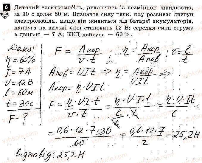 8-fizika-fya-bozhinova-oo-kiryuhina-2016-zoshit-dlya-kontrolyu-znan--kontrolni-roboti-4-robota-i-potuzhnist-strumu-variant-3-6.jpg