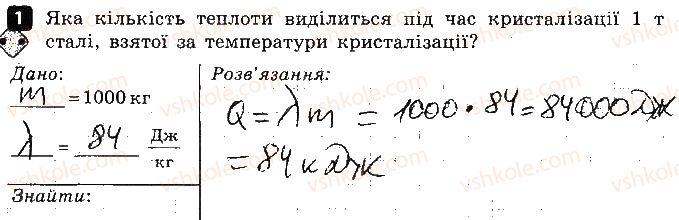 8-fizika-fya-bozhinova-oo-kiryuhina-2016-zoshit-dlya-kontrolyu-znan--praktichnij-trening-2-plavlennya-ta-kristalizatsiya-variant-2-1.jpg