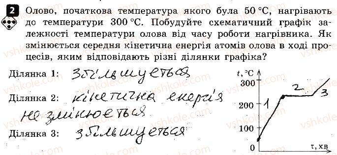 8-fizika-fya-bozhinova-oo-kiryuhina-2016-zoshit-dlya-kontrolyu-znan--praktichnij-trening-2-plavlennya-ta-kristalizatsiya-variant-2-2.jpg
