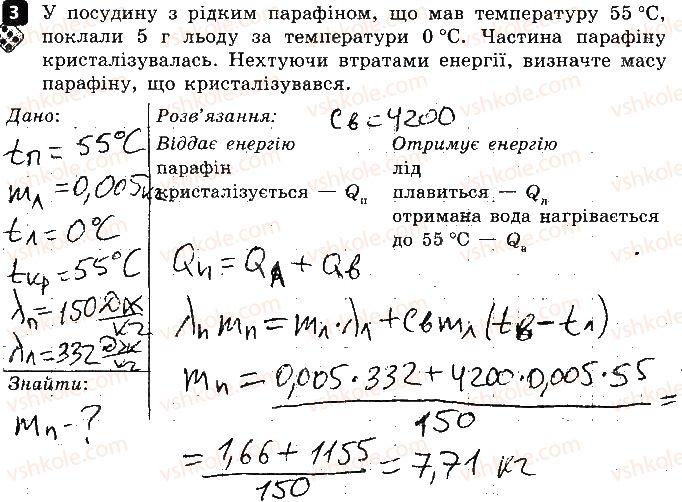 8-fizika-fya-bozhinova-oo-kiryuhina-2016-zoshit-dlya-kontrolyu-znan--praktichnij-trening-2-plavlennya-ta-kristalizatsiya-variant-2-3.jpg