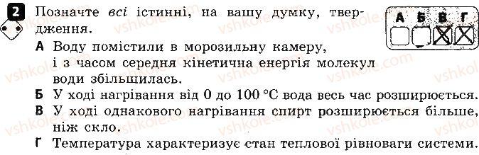 8-fizika-fya-bozhinova-oo-kiryuhina-2016-zoshit-dlya-kontrolyu-znan--samostijni-roboti-1-temperatura-zalezhnist-rozmiriv-til-variant-2-2.jpg