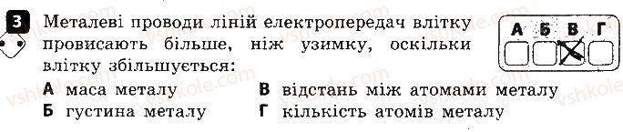 8-fizika-fya-bozhinova-oo-kiryuhina-2016-zoshit-dlya-kontrolyu-znan--samostijni-roboti-1-temperatura-zalezhnist-rozmiriv-til-variant-2-3.jpg