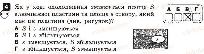 8-fizika-fya-bozhinova-oo-kiryuhina-2016-zoshit-dlya-kontrolyu-znan--samostijni-roboti-1-temperatura-zalezhnist-rozmiriv-til-variant-2-4.jpg
