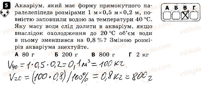 8-fizika-fya-bozhinova-oo-kiryuhina-2016-zoshit-dlya-kontrolyu-znan--samostijni-roboti-1-temperatura-zalezhnist-rozmiriv-til-variant-2-5.jpg