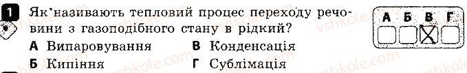 8-fizika-fya-bozhinova-oo-kiryuhina-2016-zoshit-dlya-kontrolyu-znan--samostijni-roboti-2-viparovuvannya-kipinnya-variant-2-1.jpg