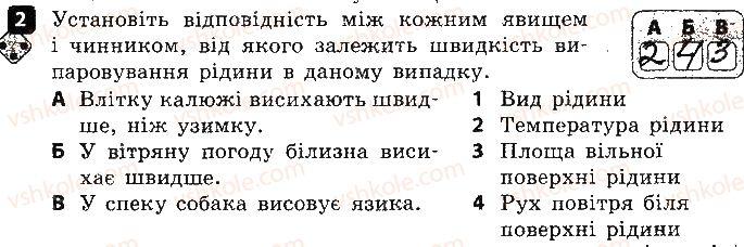 8-fizika-fya-bozhinova-oo-kiryuhina-2016-zoshit-dlya-kontrolyu-znan--samostijni-roboti-2-viparovuvannya-kipinnya-variant-2-2.jpg