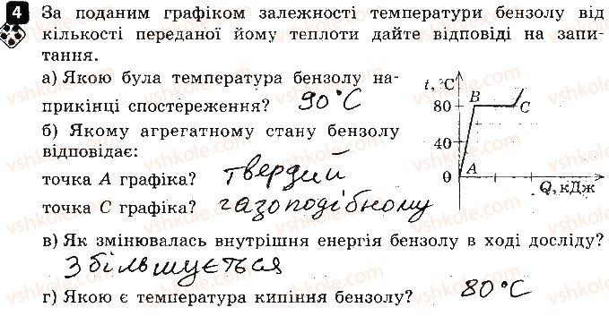 8-fizika-fya-bozhinova-oo-kiryuhina-2016-zoshit-dlya-kontrolyu-znan--samostijni-roboti-2-viparovuvannya-kipinnya-variant-2-4.jpg