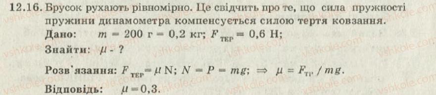 8-fizika-iyu-nenashev-2011-zbirnik-zadach--12-tertya-sila-tertya-16.jpg