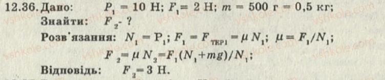 8-fizika-iyu-nenashev-2011-zbirnik-zadach--12-tertya-sila-tertya-36.jpg